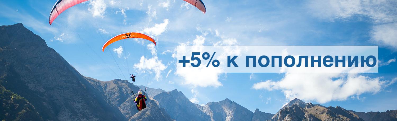 скидка 5% на Skypart